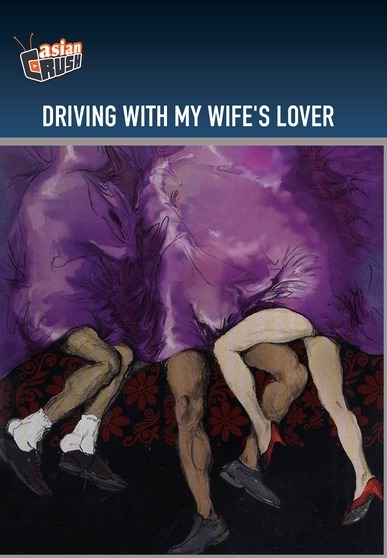 Driving with My Wife's Lover
